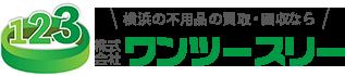 【1点~大量回収まで】横浜の不用品回収業者ワンツースリー・即日対応可能