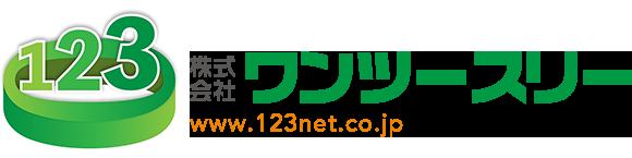 横浜・川崎の不用品回収サービスならワンツースリーのフヨウヒン
