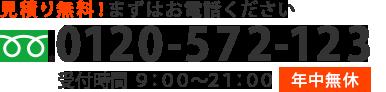 0120-572-123
