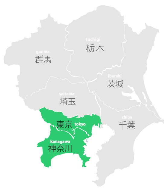 神奈川・東京を中心に関東全域対応