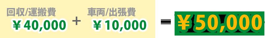 ¥40,000(運搬費) + ¥10,000(車両・出張費)= ¥50,000