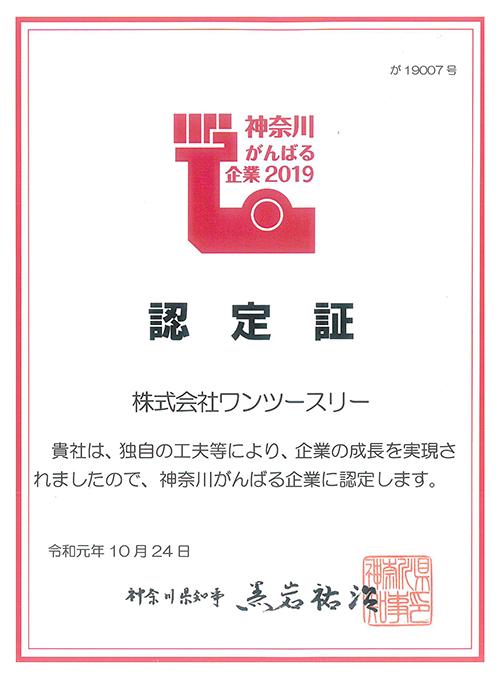 神奈川がんばる企業2019認定証 株式会社ワンツースリー