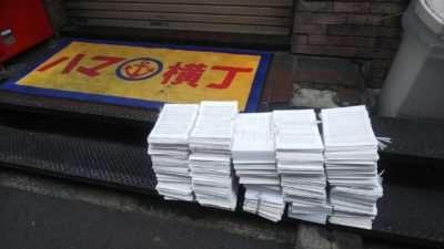 保管書類回収
